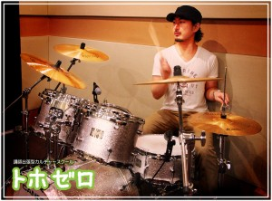 blog_drums