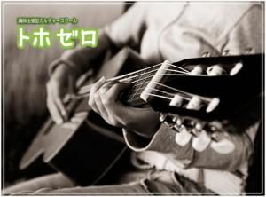 blog_a_guitar