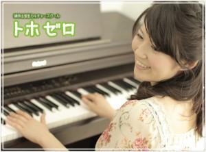 blog_piano