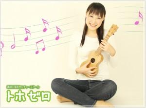 blog_ukulele