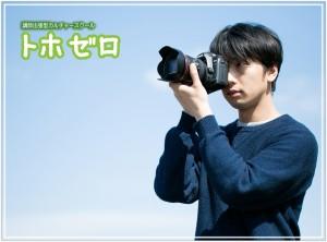blog_camera