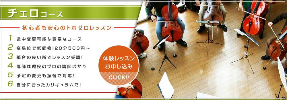 c_cello