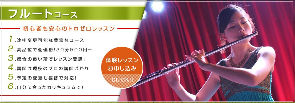 c_flute