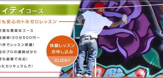 c_graffiti