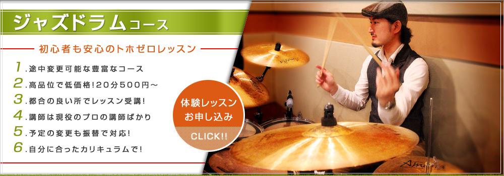 c_j_drums