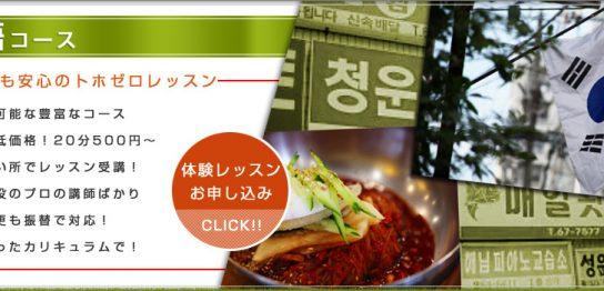 c_korean