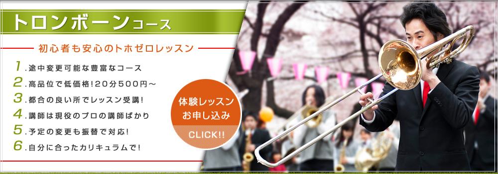 c_trombone