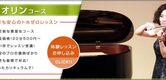 c_violin