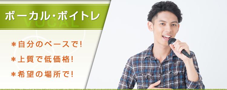 京都四条ボーカル・ボイストレーニング教室