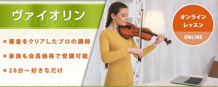 【オンライン】バイオリンレッスン
