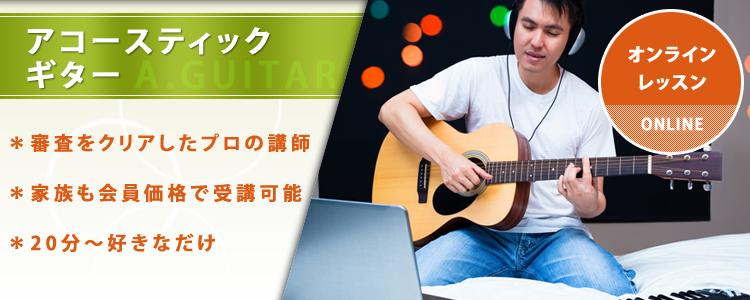【オンライン】アコースティックギターレッスン