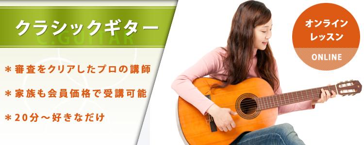 【オンライン】クラシックギターレッスン