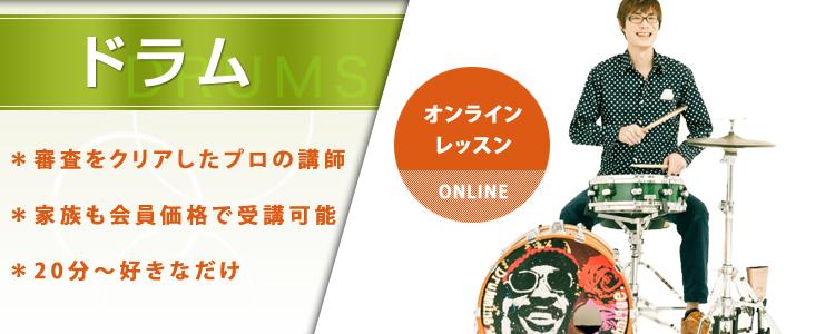 【オンライン】ドラムレッスン