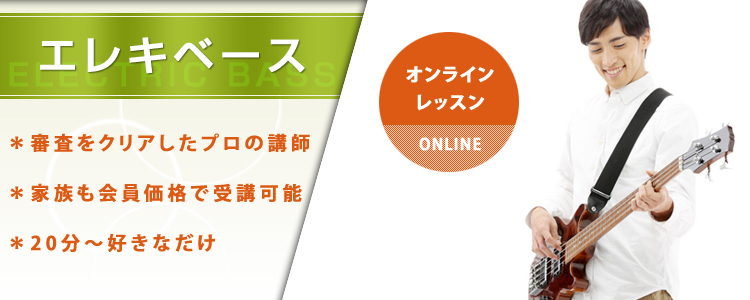 【オンライン】エレキベースレッスン