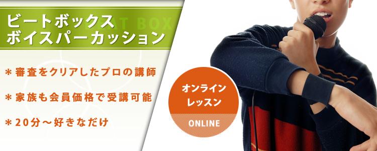 【オンライン】ビートボックス・ボイスパーカッションレッスン