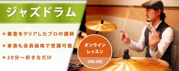 【オンライン】ジャズドラムレッスン