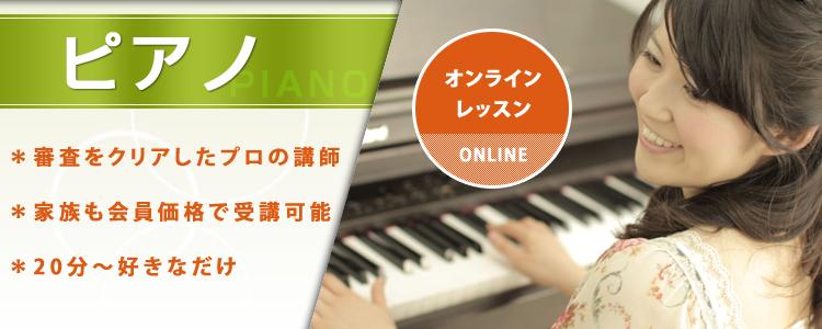 【オンライン】ピアノレッスン