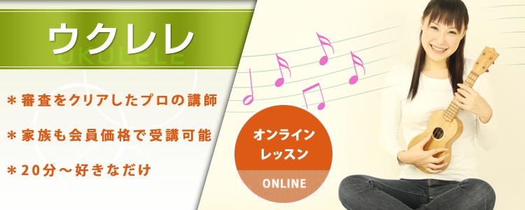 【オンライン】ウクレレレッスン