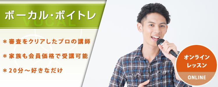 【オンライン】ボーカル・ボイストレーニングレッスン