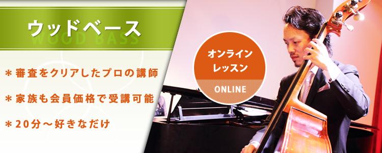 【オンライン】ウッドベース・コントラバスレッスン