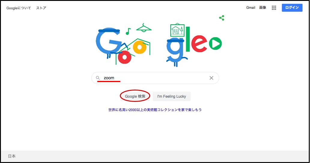 検索エンジンで「zoom」を検索