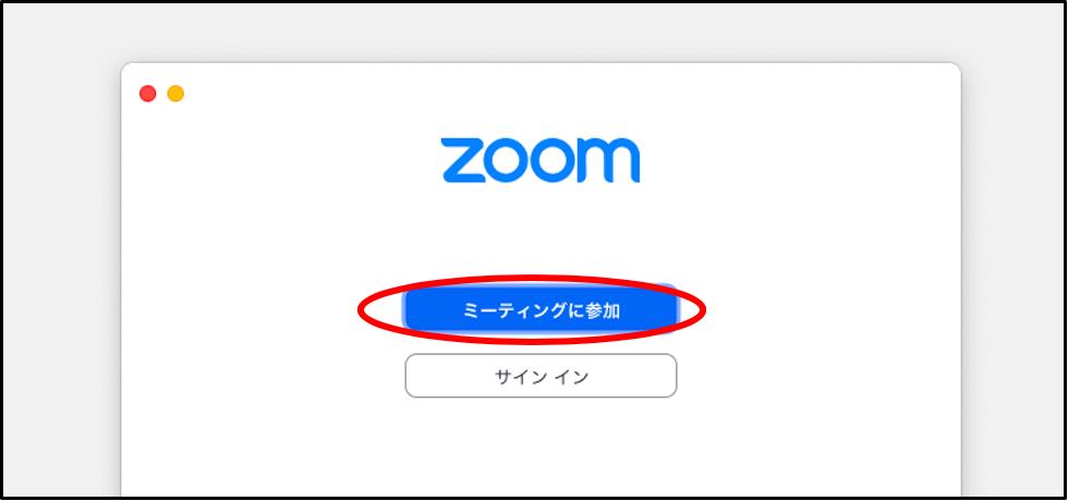 Zoomのアプリを開く