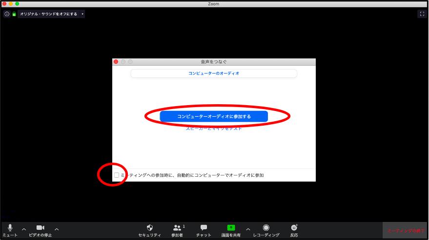 コンピューターオーディオに参加する width=