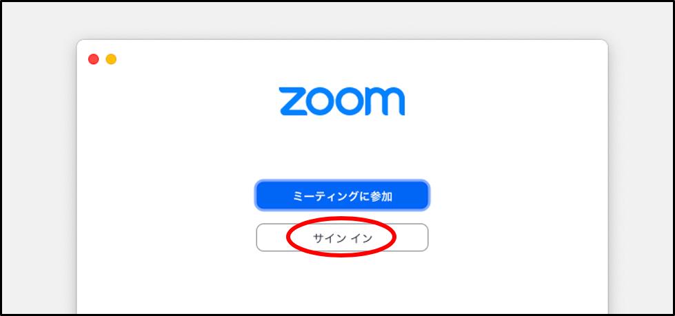 Zoomのアプリを起動