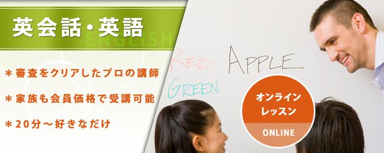 【オンライン】英会話・英語教室