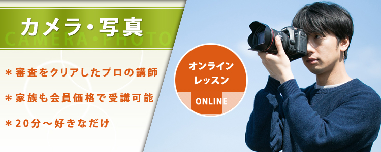【オンライン】カメラレッスン