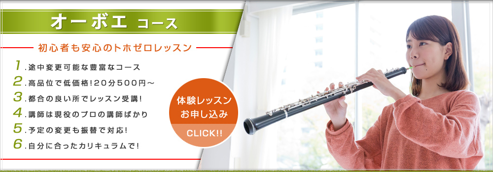 c_oboe
