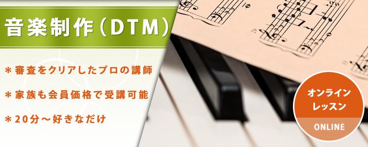 【オンライン】音楽制作(DTM)レッスン