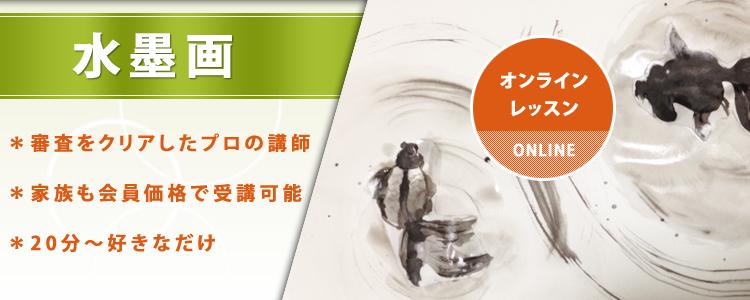 【オンライン】水墨画教室